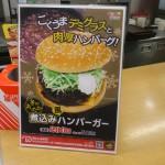 煮込みハンバーガー