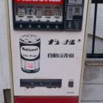 ナショナルの電池自動販売機