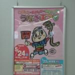 2014 浦和うなぎ祭り広告