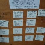 赤羽フロンティア 創業祭 特売リスト