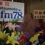 Tak Matsumoto LIVE 2014 -New Horizon-