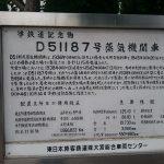 大宮 D51