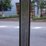 紀尾井坂の碑