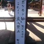 聖天山ポケモンGO禁止