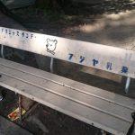 フジヤ乳業のベンチ