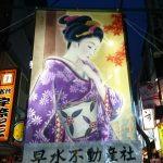神田 七夕祭り 商店街