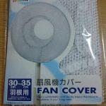 オカトー OKATO 扇風機カバー